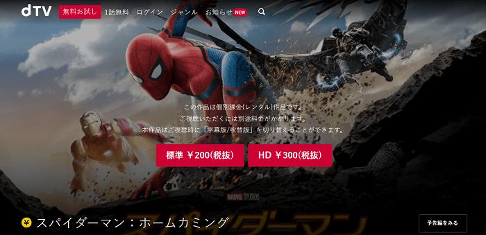 dTVのスパイダーマン:ホームカミング