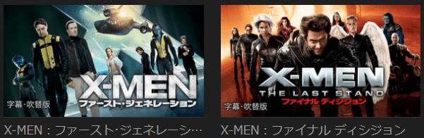 HuluのX-MEN②