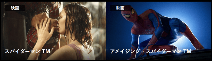 スパイダーマンdTV②