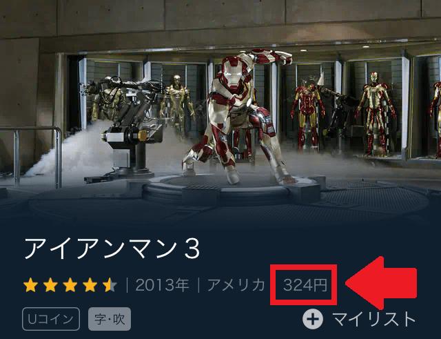 U-NEXTのアイアンマン3