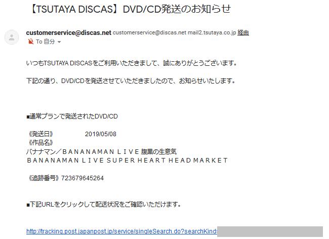TSUTAYA利用⑤