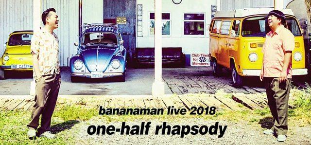 バナナマン2018