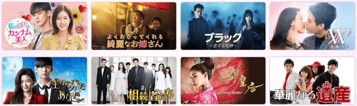 U-NEXTの韓国ドラマ④