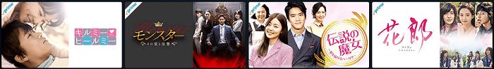 アマプラの韓国ドラマ③