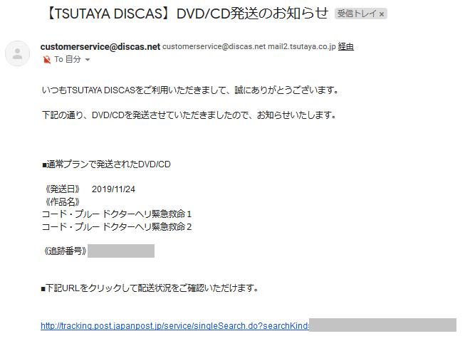 コード・ブルー発送メール