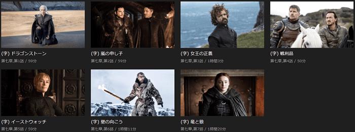 HuluのGOT②