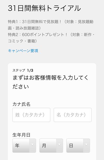 U-NEXT利用②