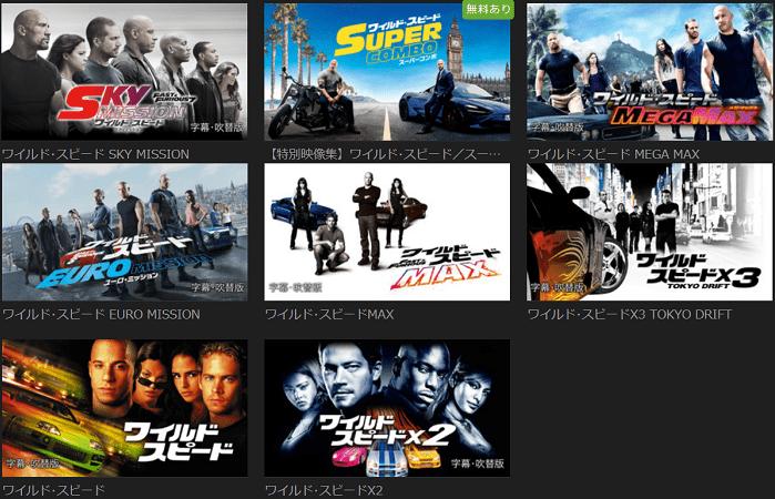 Huluのワイルドスピード