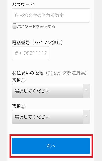 U-NEXT利用③