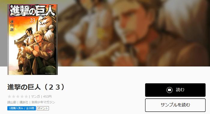 進撃の巨人23巻