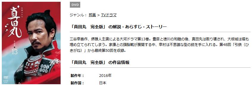 TSUTAYAの真田丸
