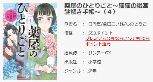 サンデーGX版4巻
