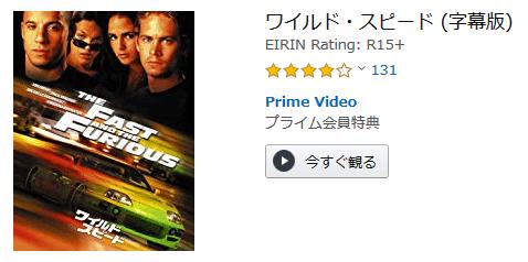 Amazonのワイルド・スピード