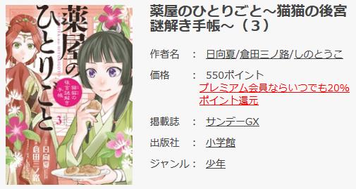 サンデーGX版3巻