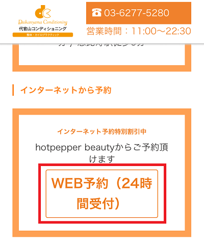 WEB予約②