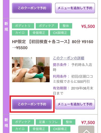 WEB予約④