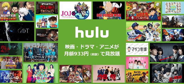 HuluのLP7月