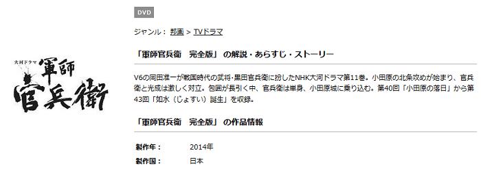 TSUTAYAの軍師官兵衛