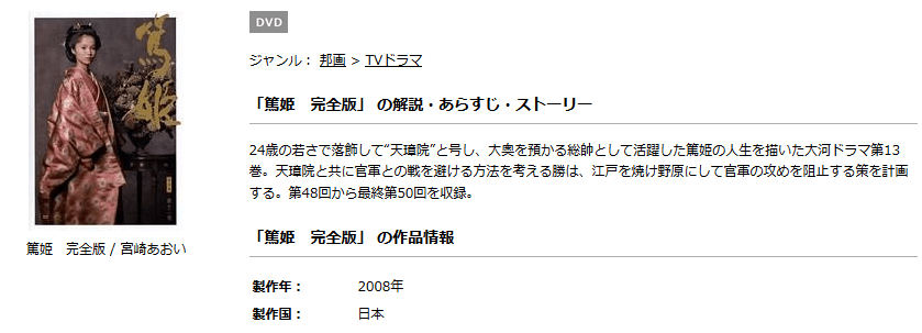TSUTAYAの篤姫