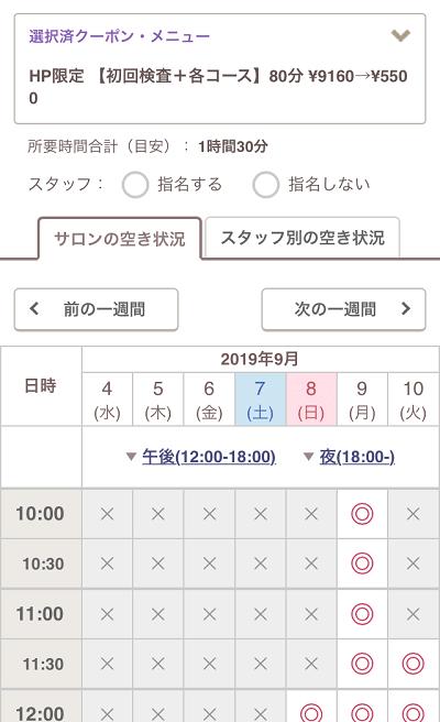 WEB予約⑤