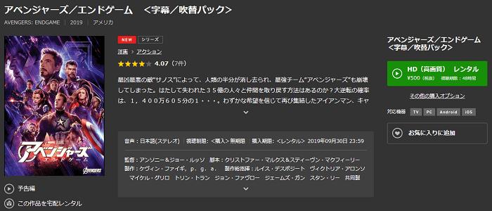 TSUTYAのアベンジャーズエンドゲーム