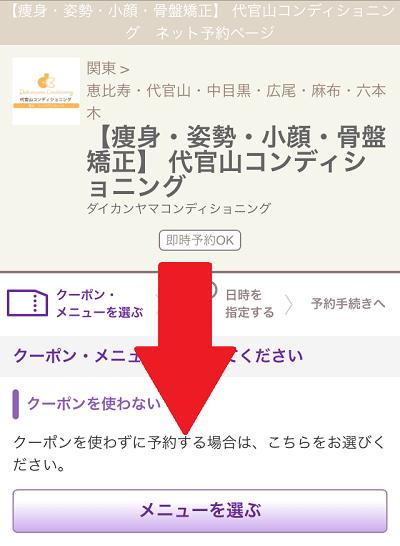 WEB予約③