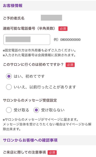 WEB予約⑧