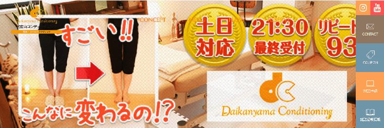 代官山コンディショニングのホームページ