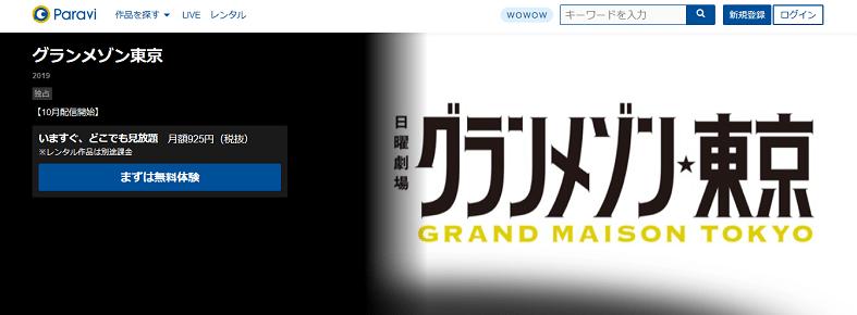 Paraviのグランメゾン東京