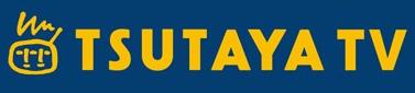 TSUTAYA TVのロゴ