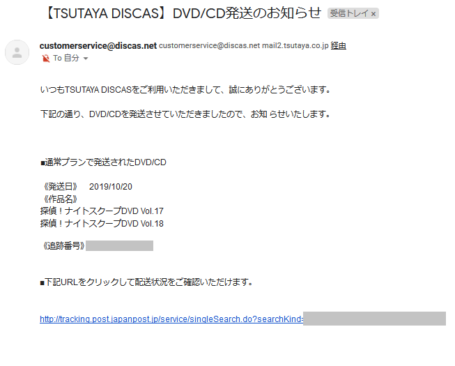 TSUTAYAの発送メール