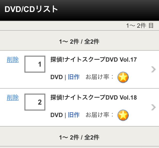 DVDリスト