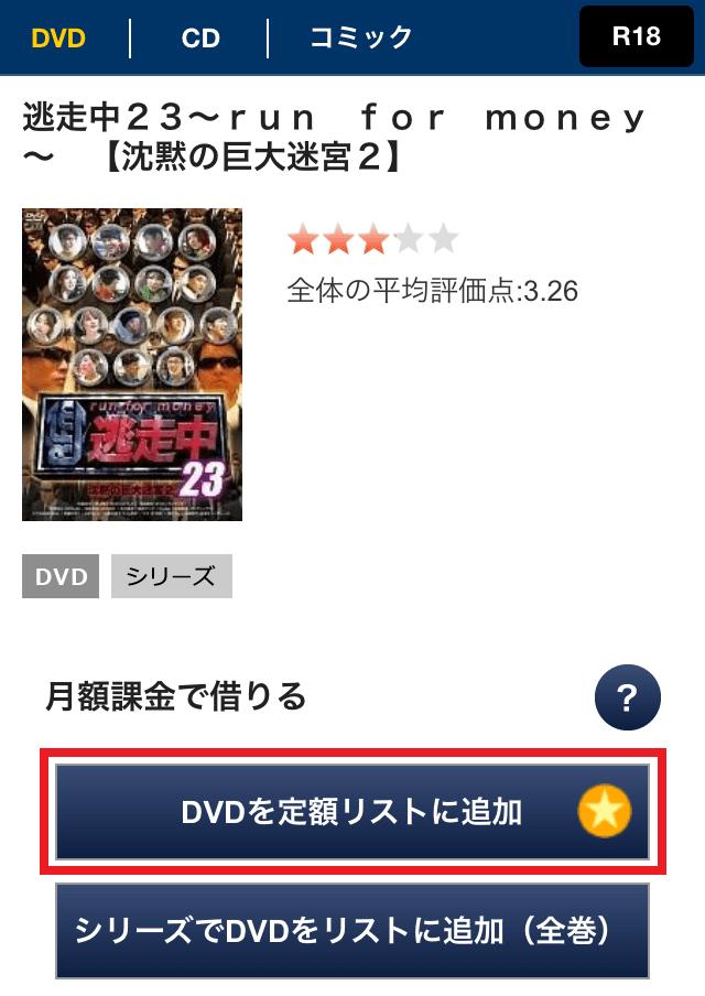 逃走中23