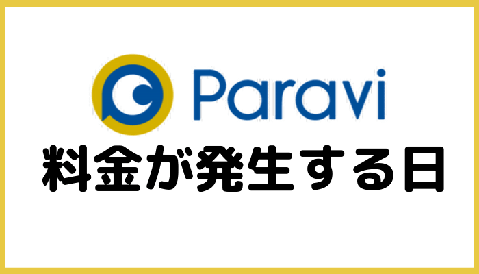Paraviの料金が発生するタイミング