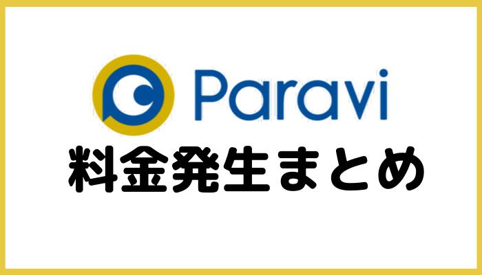 Paraviの料金発生まとめ