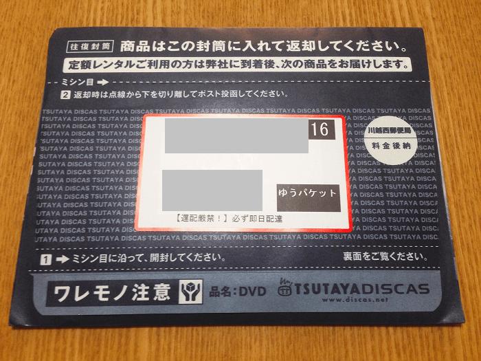 TSUTAYAの宅配レンタルで届いたDVD