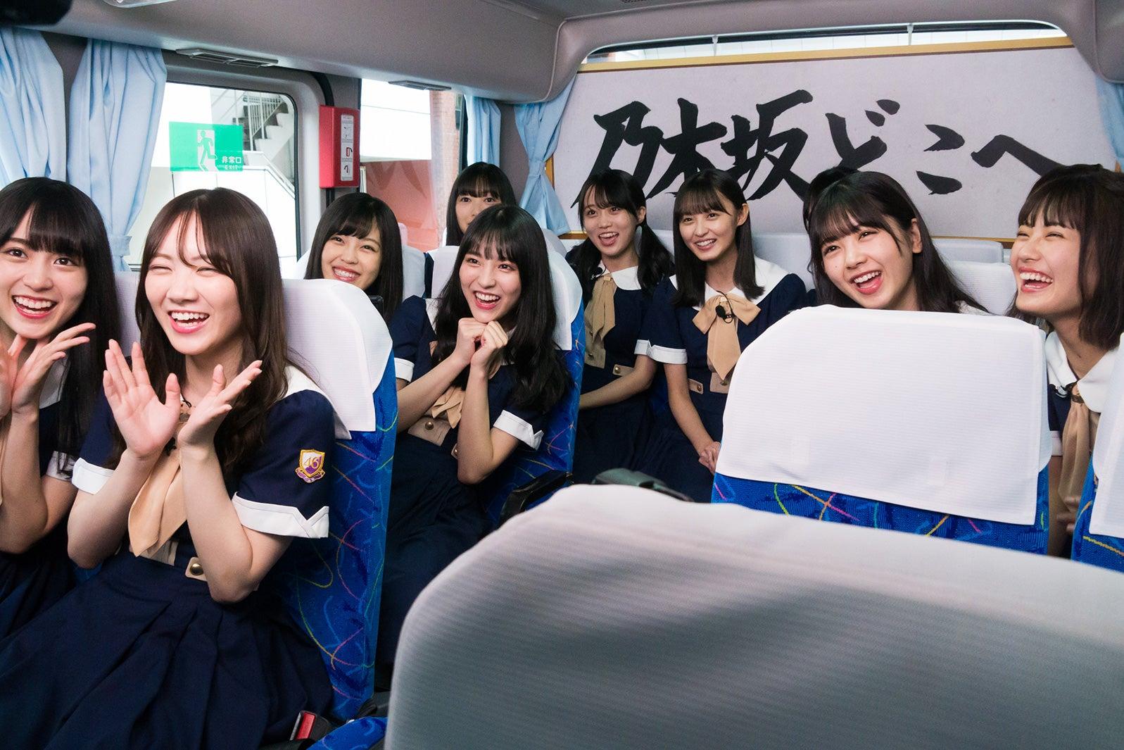 バス内の乃木坂4期生