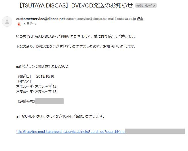 さま×さまの発送メール