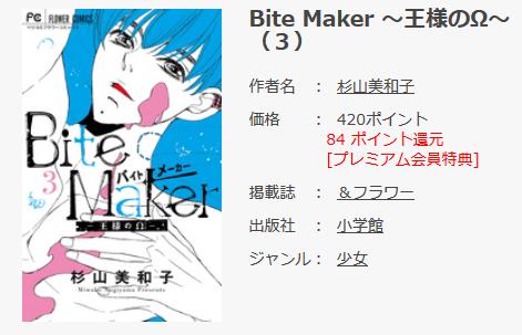 Bite Maker3巻