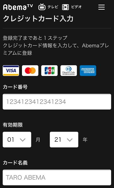 AbemaTV登録方法④