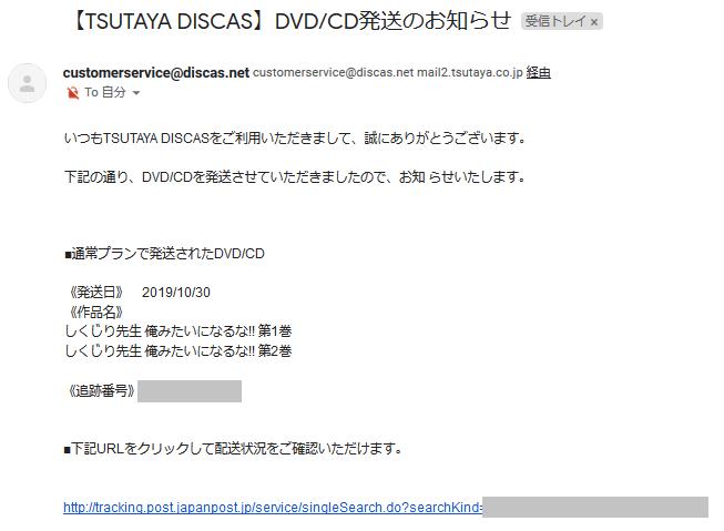 DVDの発送メール