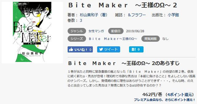 Bite Maker2巻