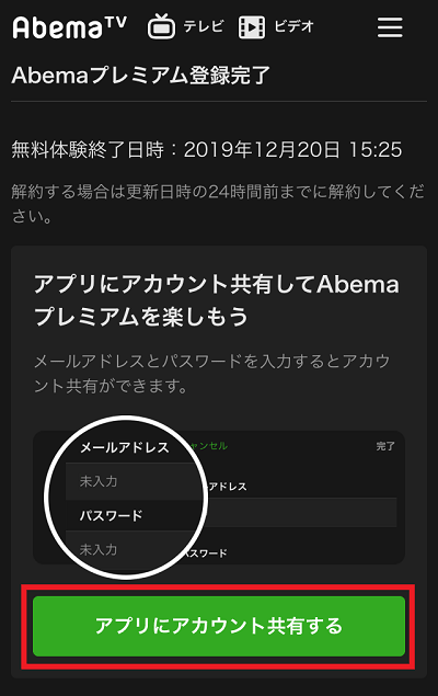 AbemaTV登録方法⑥