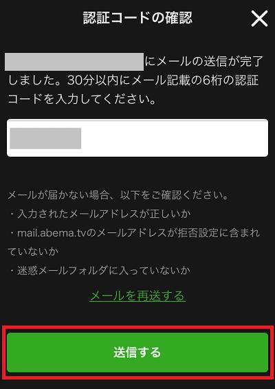 AbemaTV登録方法②