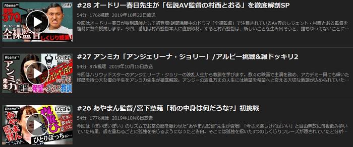 AbemaTVのアーカイブ