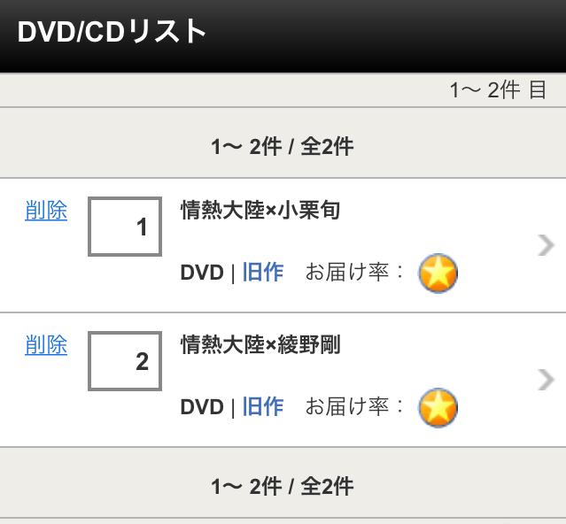 情熱大陸DVDリスト