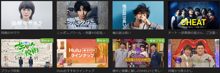 Huluの国内ドラマ