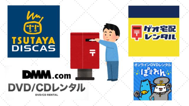 DVD宅配レンタル4社