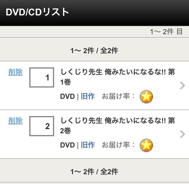 DVDリスト一覧