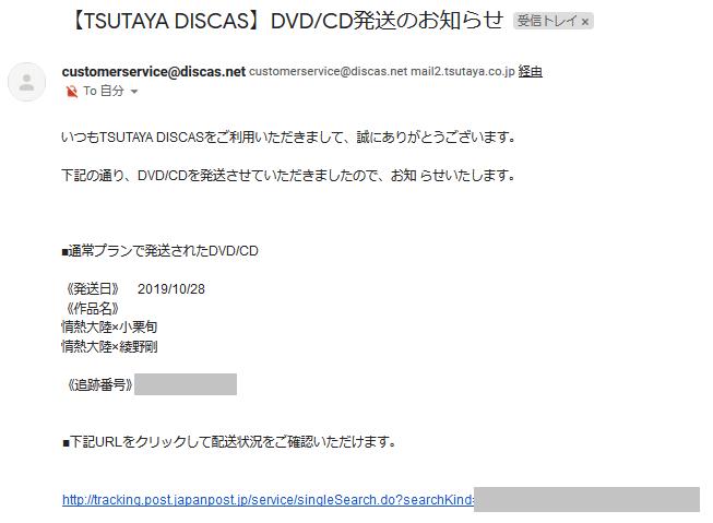 DVD発送メール